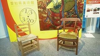 ゴッホの椅子