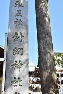 針綱神社.jpg